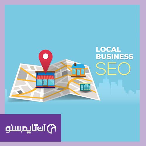 سئو و بهینه سازی محلی ( Local SEO ) کسب و کارها
