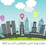 سئو و بهینه سازی محلی و جغرافیایی کسب و کارها در ایران