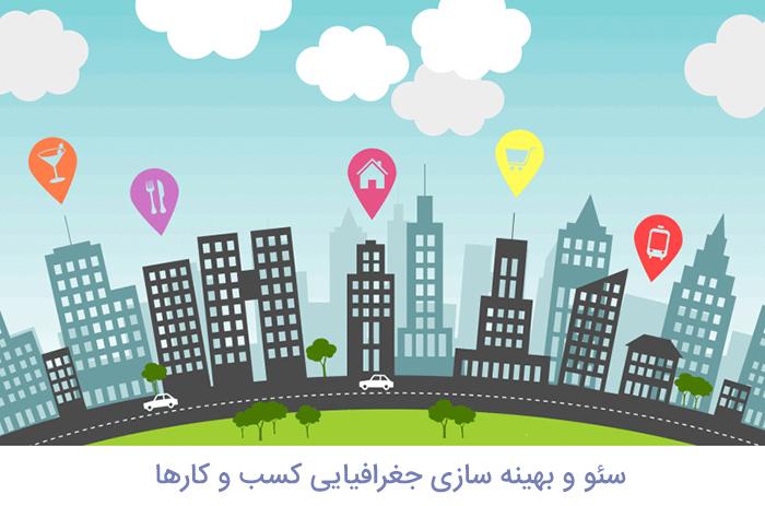 سئو و بهینه سازی جغرافیایی وبسایت کسب وکارها در ایران