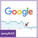 دلایل افت بازدید و رتبه عبارات سایت در گوگل