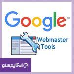Google-Webmaster-Tools-150x150 <div>از سئو و بهینه سازی سایت تا افزایش رتبه در الکسا</div>