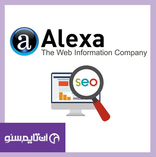 seo-alexa <div>از سئو و بهینه سازی سایت تا افزایش رتبه در الکسا</div>