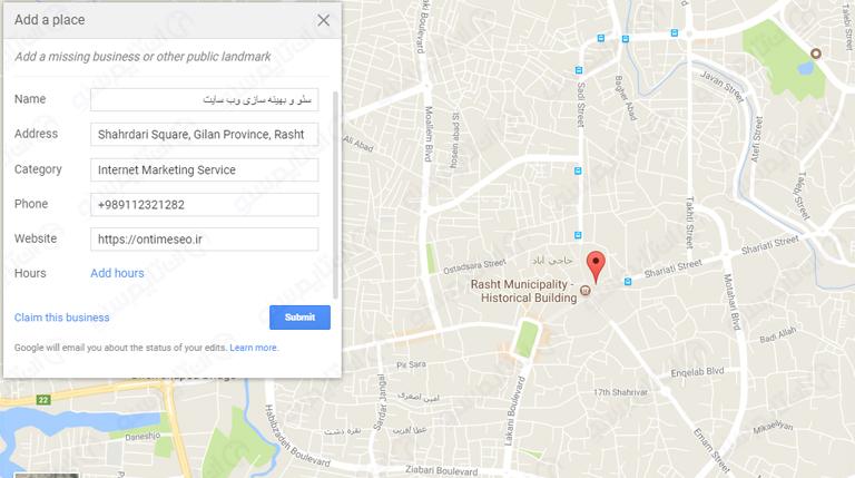 اضافه کردن موقعیت مکانی کسب و کار به نقشه گوگل