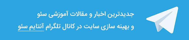 کانال تلگرام سئو