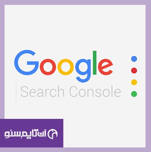 سرچ کنسول گوگل و راه اندازی نسخه جدید و آزمایشی