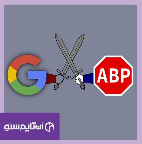 تبلیغات مزاحم سایت ها در گوگل
